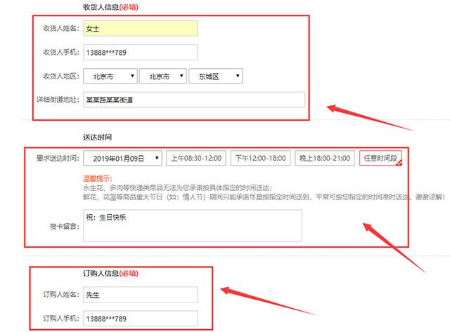 网上订花在线提交订单图文教程